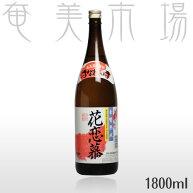 奄美黒糖焼酎花恋慕25度1.8L