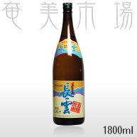 奄美黒糖焼酎長雲25度1.8L