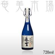 奄美黒糖焼酎長雲大古酒34度720ml