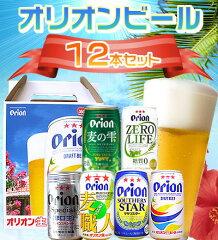 6種類のオリオンビールを2本ずつ!たっぷりお得な12缶セット