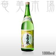 奄美黒糖焼酎島有泉20度1.8L