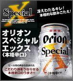 【お歳暮・お中元】オリオンビールスペシャル X エックス<辛口生>(350ml×24缶セット)【国産ビール】【ビールギフト】【オリオンビール セット ケース 通販】【楽ギフ_のし】【楽ギフ_のし宛書】