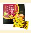安納芋クランチチョコレート(28本入)【鹿児島土産】【ギフト】【コンビニ受取対応商品】