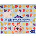 白くま親子のクランチチョコ(12個入)【鹿児島土産】【ギフト】【コンビニ受取対応商品】【ギフト】