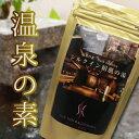 【送料無料】温泉の素 シルクイン絹肌の湯 1袋250g【鹿児島の名湯】※代引き不可※配送日時指定不可 2