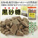黒砂糖 平瀬製菓 プラスチックケース入り 360g 徳之島