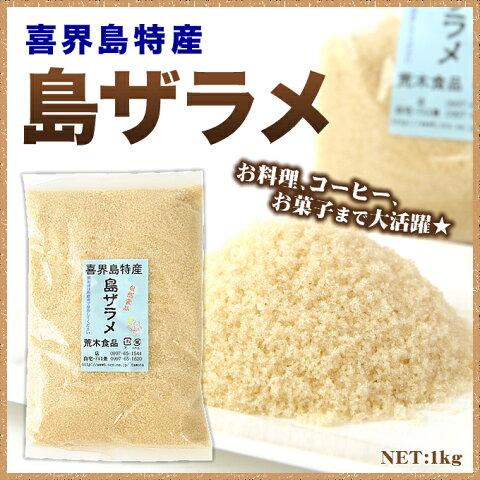 黒糖 島ザラメざらめ 荒木食品 1kg×25袋 黒砂糖 お菓子 奄美大島