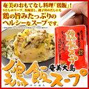奄美 鶏飯スープ けいはん 鶏飯の素 1人前 300g×10袋 スープ ヤマア スープごはん 雑炊 奄美大島 お土産