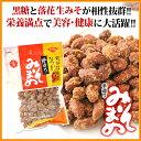 奄美黒砂糖 お菓子 みそ豆50g×5袋 安田製菓 奄美大島