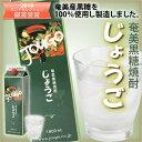 焼酎 / 焼酎 / 黒糖焼酎 / 奄美黒糖焼酎 じょうご 2