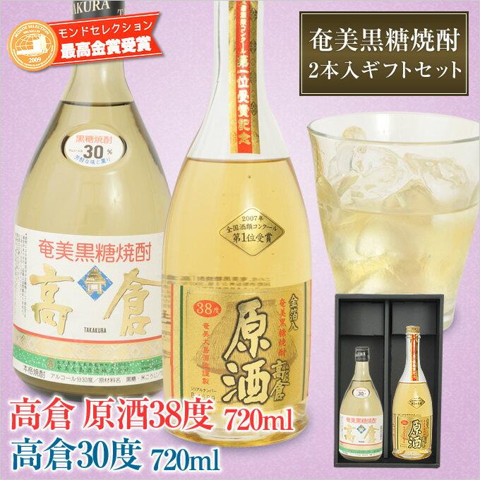 送料無料 奄美黒糖焼酎 高倉30度720ml・奄...の商品画像