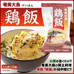鶏飯 / 鶏飯 / 奄美鶏飯 / 奄美鶏飯【けいはん】フリーズドライ10袋入り【開運酒造】 【…