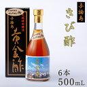 きび酢 与論島 黄金酢 500ml×6本 よろん島 ヨロン島 天然酵母醸造 奄美大島