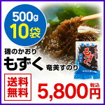 もずく500g(笠利水産)