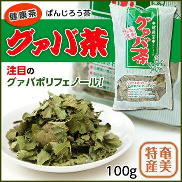 ばんじろう茶 グアバ茶 100g 奄美大島