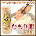 かつお なまり節 生節 みそ味 マルミツ水産 枕崎産 カツオ 鰹 かつおの燻製 かつ...
