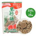 生黒糖 130g×3袋 無農薬・自然栽培さとうきび100%使用 純黒糖 黒砂糖 オーガニック 送料無料