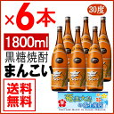 商品スペック アルコール 30度 原材料 黒糖、米麹 内容量 1800ml×6本 酒造蔵元 弥生酒造 特徴 まんこいの製造は、かめ仕込で、蒸留は、伝統的な 常圧蒸留のみです。まんこいは、黒糖焼酎ならではの香と樽の香が重なり独特な黒糖焼酎に仕上がっています。 備考 お酒は20歳になってから。未成年者の飲酒は法律で禁止されています。