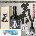 奄美黒糖焼酎【氣】【気】25度720ml(黒麹仕込)(西平本家)