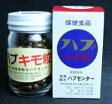 奄美大島産 ハブ肝(キモ)粒 150粒