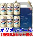 【贈答用】【お土産】【父の日】【母の日】【敬老の日】オリオンビールセット 350ml×6本 ビールセット