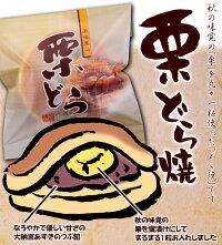 【秋季限定】栗どら焼/5袋詰合【ネット通販限定】