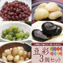 5種類の甘納豆から選べる詰合せ■豆彩3個詰合せ