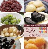 7種類の甘納豆から選べる詰合せ■豆彩3個詰合せ