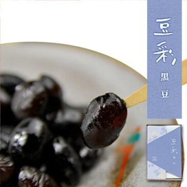 小分けの単品甘納豆■豆彩■丹波産黒豆の優しい甘さともちもちの歯ごたえが絶妙の【丹波黒甘納豆】180g
