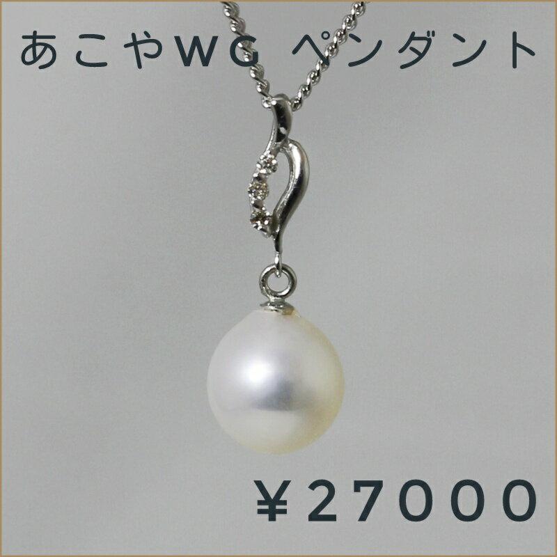 あこやパール6-6.5mmK14WGホワイトゴールドネックレスペンダントダイヤモンド付【送料無料】