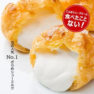 ひみつのクリーム入り ざらめシューミルク1個 洋菓子 スイーツ テレビで紹介 お取り寄せ ギフト