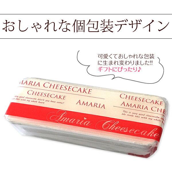 アマリアチーズキャラメル1本 長さ18cm 3人分 濃厚チーズケーキ スイーツ ギフト お取り寄せ 母の日