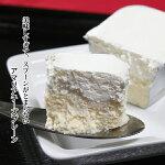 当店リピート率1位!/奇跡のくちどけ/生クリームとクリームチーズ/3〜4人分/アマリアチーズプレーン1本