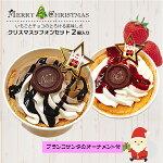 2019クリスマスクリスマススイーツシフォンケーキチョコシフォンといちごシフォンセット2個入りいちごチョコレートお菓子ケーキギフトイベント