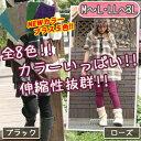 全8色!!カラーいっぱい!!伸縮性抜群!!【02/24再入荷】【送料無料】【M〜L・LL〜3L