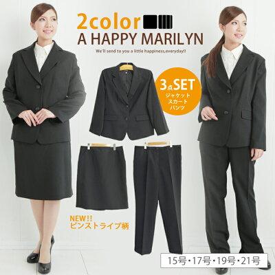 大きいサイズ レディース フォーマル fomal スーツ suit 入学式 婦人用 大きなサイズ 大きめ レ...
