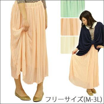 マシュマロカラーの優しい甘さ♪ガーリープリーツロングスカート☆ S~大きいサイズ レディース...