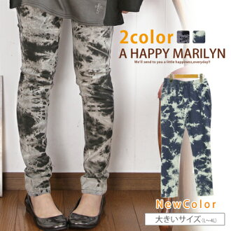 L-large size ladies Pagans ■ tie dye pattern stretch leg pain dates & comfortably with elastic Chin! ■ large leg pain pants pants L LL 3 l 4 l 11, 13, 15, 17, IZM [[S-30SiL]] (black black white white dress cute Navy)