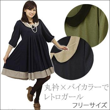 女性らしく、可愛いシルエットのレトロワンピース S~大きいサイズ レディース丸衿バイカラーフ...