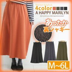 【送料無料】M〜 大きいサイズ レディース スカート■裏シャギー素材 ウエストゴム ロングスカ…