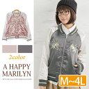 【送料無料】M〜 大きいサイズ レディース ジャケット■長袖 刺繍 スカジャン …