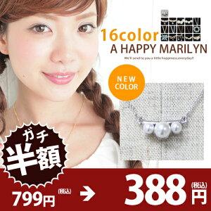 【半額】レディース ネックレス■新色追加!! どれでも799円!! 11種類から…