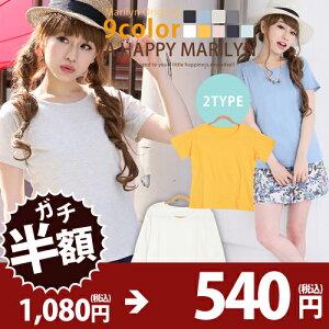 【半額】M〜 大きいサイズ レディース トップス ■ド定番 半袖・七分袖 の2タ…