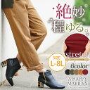 【送料無料】 大きいサイズ レディース パンツ | カラーな...