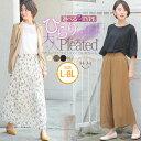 大きいサイズ レディース パンツスカート | 2タイプから選...