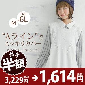 【半額】M〜 大きいサイズ レディース ニット■ケーブル編 ハイゲージ Aライン…