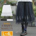 大きいサイズ レディース スカート | ウエストゴム チュール重ね ミモレ丈スカート _ ボトムス ミモレ丈スカート LL 3L 4L 春 春物 春服 [688019] OMMBT 大人 上品 かわいい 可愛い おしゃれ お洒落 カジュアル ゆったり ゆる