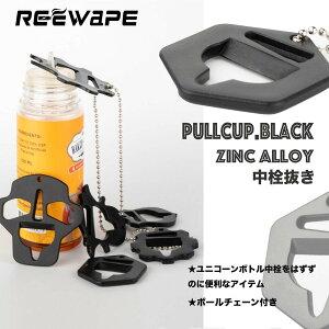 ReeWAPE正規品「PullCup-Black-」ユニコーンボトル/プルキャップ/中栓抜き/zinc alloy製
