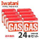 【まとめ買い】イワタニ カセットガス 24本 カセットボンベ...