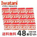 イワタニ カセットガス 48本 カセットボンベ 【まとめ買い